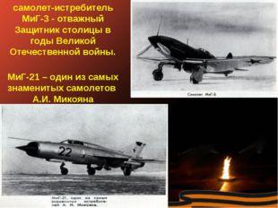 самолет-истребитель МиГ-3 - отважный Защитник столицы в годы Великой Отечеств