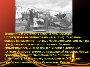 Знаменитый У-2 (после смерти конструктора Поликарпова переименованный в По-2)