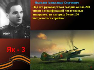 Як - 3 Яковлев Александр Сергеевич Под его руководством создано около 200 тип