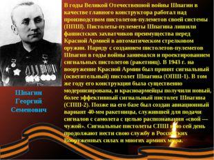 Шпагин Георгий Семенович В годы Великой Отечественной войны Шпагин в качестве
