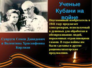 Ученые Кубани на войне Супруги Семен Давидович и Валентина Хрисанфовна Кирлиа