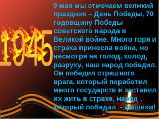 9 мая мы отмечаем великий праздник – День Победы, 70 годовщину Победы советс