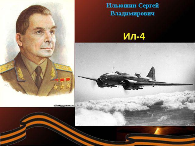 Ильюшин Сергей Владимирович Ил-4