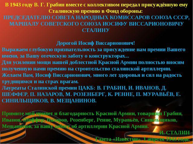 В 1943 году В. Г. Грабин вместе с коллективом передал присуждённую ему Сталин...