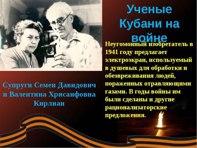 Ученые Кубани на войне Супруги Семен Давидович и Валентина Хрисанфовна Кирлиа...