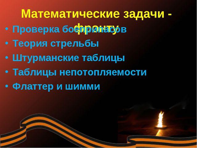 Математические задачи - фронту Проверка боеприпасов Теория стрельбы Штурманск...