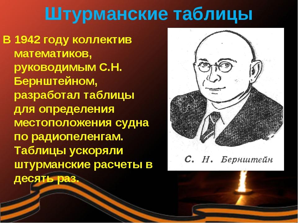 Штурманские таблицы В 1942 году коллектив математиков, руководимым С.Н. Бернш...