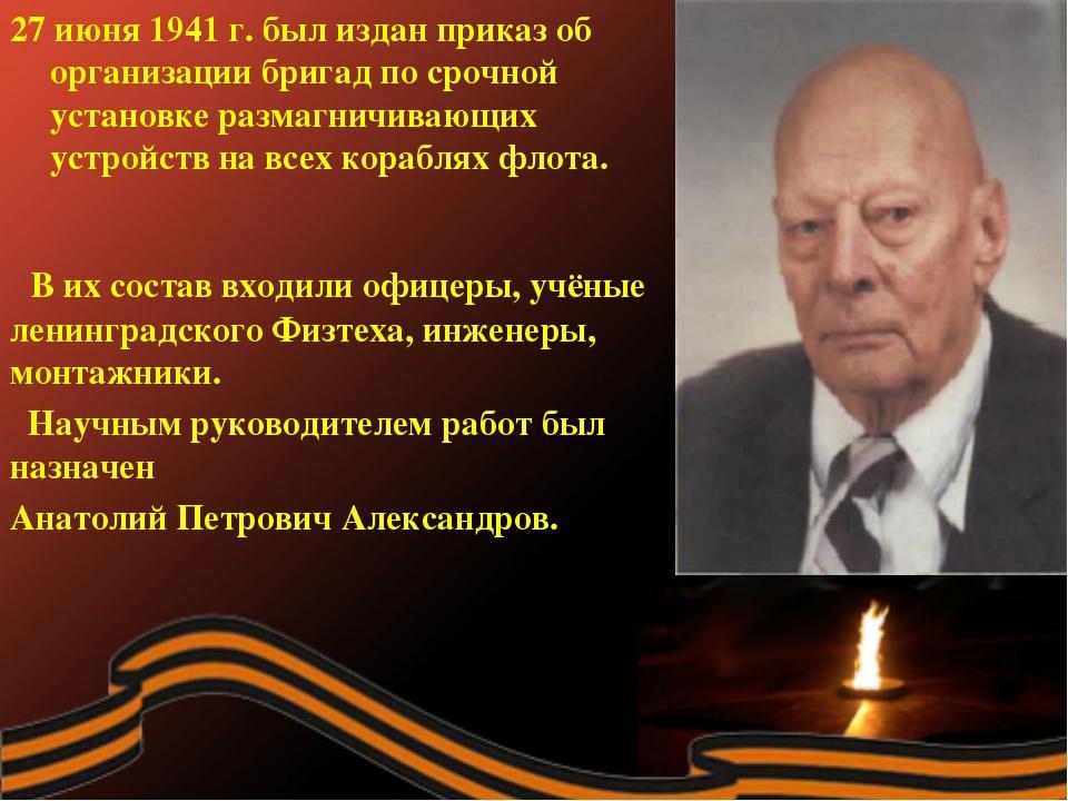 27 июня 1941 г. был издан приказ об организации бригад по срочной установке р...