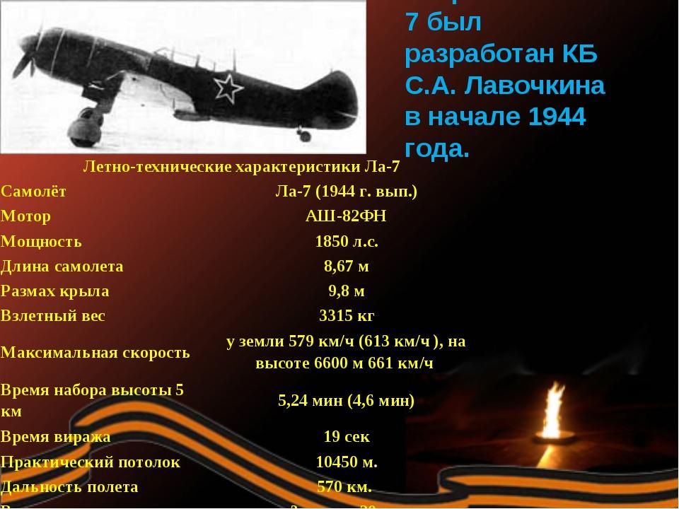 Истребитель Ла-7 был разработан КБ С.А. Лавочкина в начале 1944 года. Летно-т...