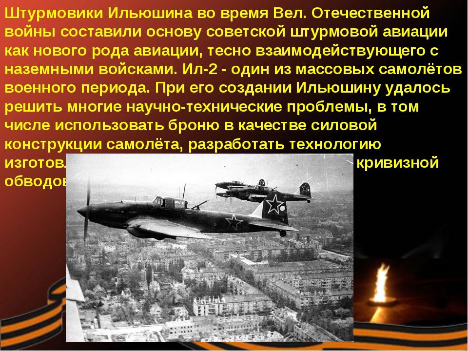 Штурмовики Ильюшина во время Вел. Отечественной войны составили основу советс...