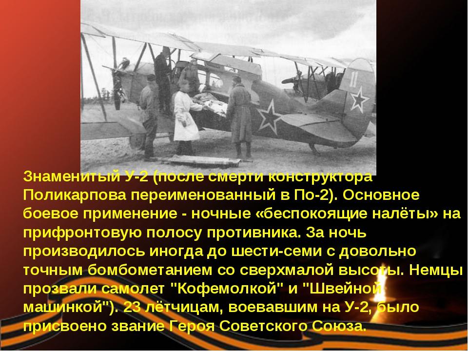 Знаменитый У-2 (после смерти конструктора Поликарпова переименованный в По-2)...