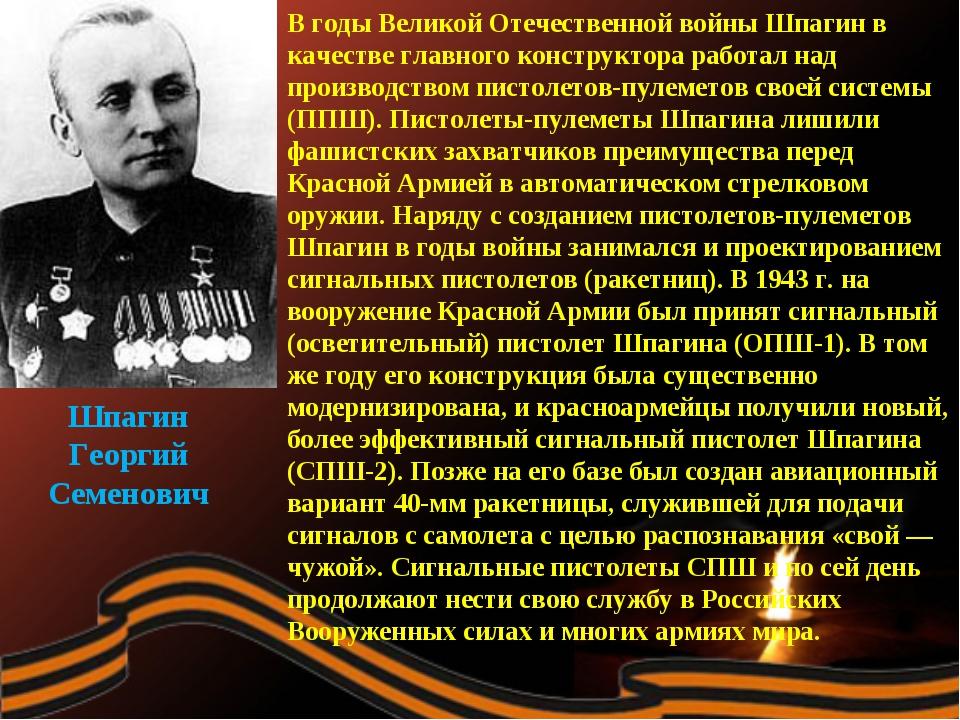 Шпагин Георгий Семенович В годы Великой Отечественной войны Шпагин в качестве...