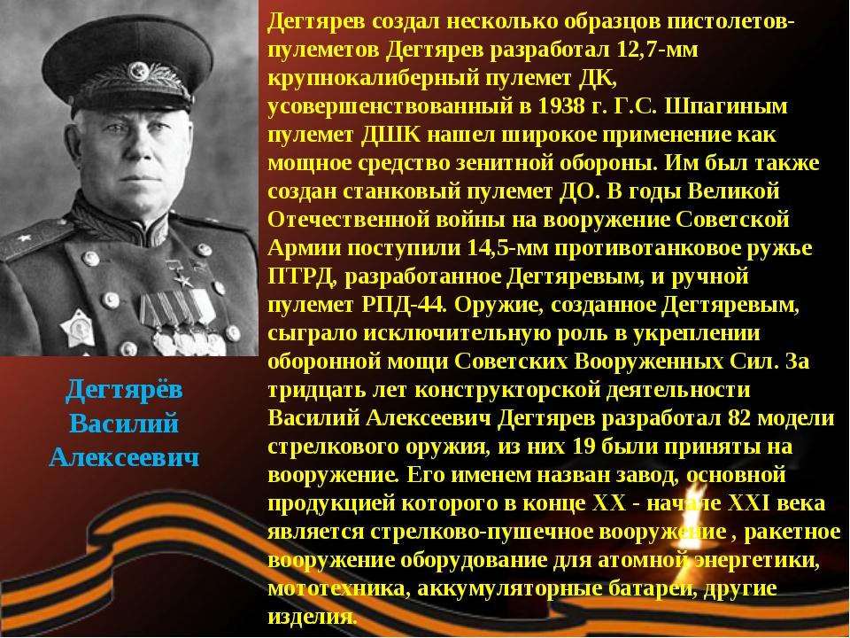 Дегтярёв Василий Алексеевич Дегтярев создал несколько образцов пистолетов-пул...