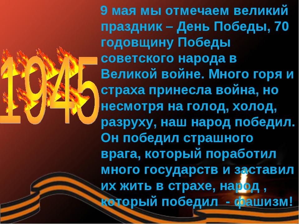 9 мая мы отмечаем великий праздник – День Победы, 70 годовщину Победы советс...