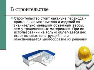 В строительстве Строительство стоит накануне перехода к применению материалов