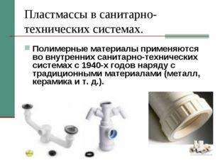 Пластмассы в санитарно-технических системах. Полимерные материалы применяются