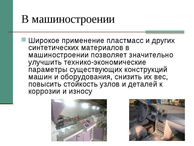 В машиностроении Широкое применение пластмасс и других синтетических материал...