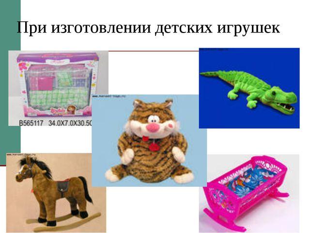 При изготовлении детских игрушек