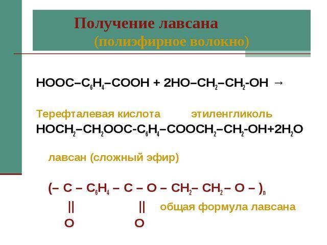 Получение лавсана (полиэфирное волокно) НООС–С6Н4–СООН + 2НО–СН2–СН2-ОН → Тер...