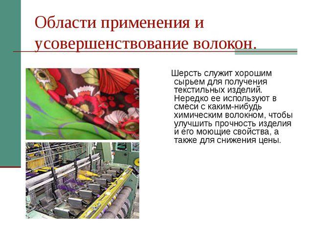 Области применения и усовершенствование волокон. Шерсть служит хорошим сырьем...