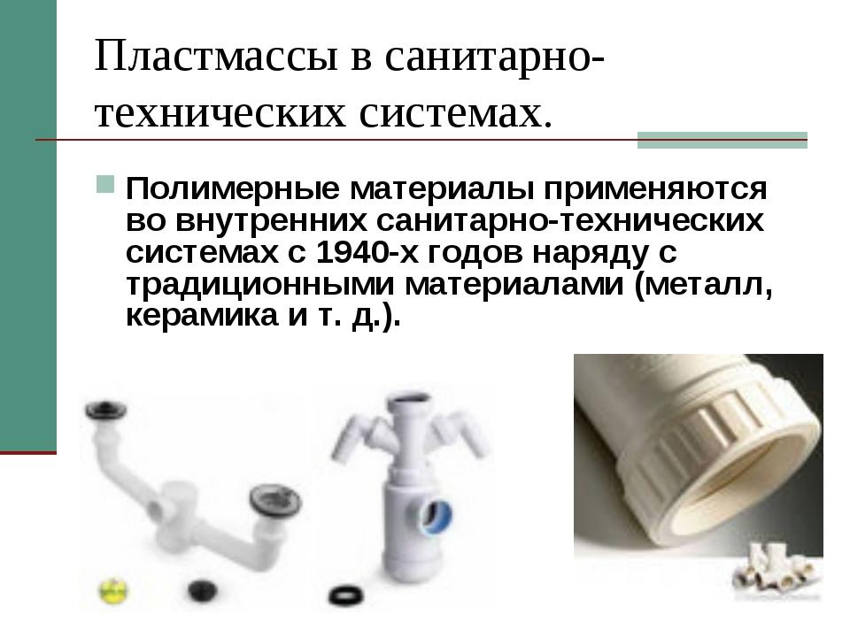 Пластмассы в санитарно-технических системах. Полимерные материалы применяются...