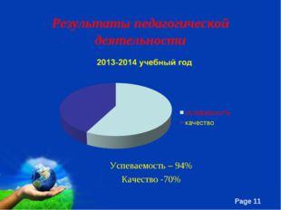 Результаты педагогической деятельности Успеваемость – 94% Качество -70% Free