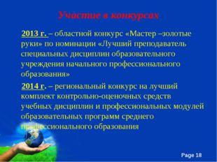 Участие в конкурсах 2013 г. – областной конкурс «Мастер –золотые руки» по ном