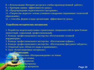 8. « Использование Интернет ресурсов в учебно-производственной работе»; 9. «