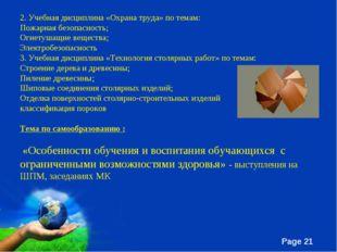 2. Учебная дисциплина «Охрана труда» по темам: Пожарная безопасность; Огнетуш