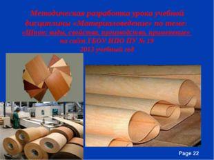 Методическая разработка урока учебной дисциплины «Материаловедение» по теме: