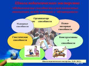Школа педагогического мастерства «Педагогические способности в межличностных