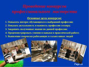 Проведение конкурсов профессионального мастерства Основные цели конкурсов: 1.