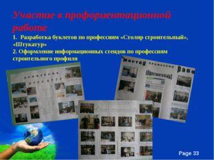 Участие в профориентационной работе 1. Разработка буклетов по профессиям «Сто