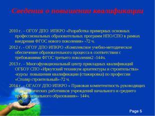 Сведения о повышении квалификации 2010 г. – ОГОУ ДПО ИПКРО «Разработка пример