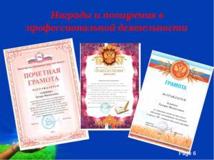 Награды и поощрения в профессиональной деятельности Free Powerpoint Templates