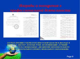 ЛАУРЕАТ ПРЕМИИ ГУБЕРНАТОРА ИРКУТСКОЙ ОБЛАСТИ В 2013 ГОДУ В КОНКУРСЕ «МАСТЕР –