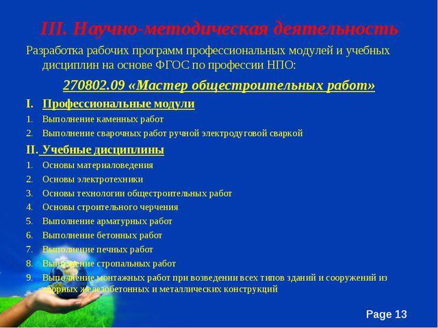 III. Научно-методическая деятельность Разработка рабочих программ профессиона...