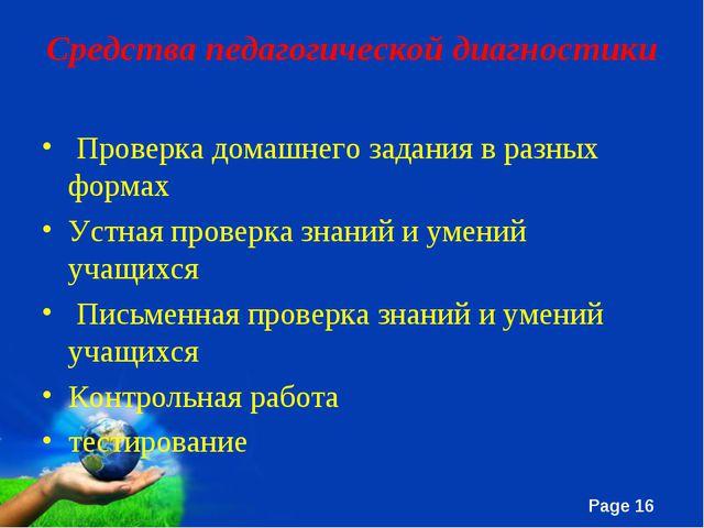 Средства педагогической диагностики Проверка домашнего задания в разных форм...