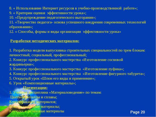 8. « Использование Интернет ресурсов в учебно-производственной работе»; 9. «...