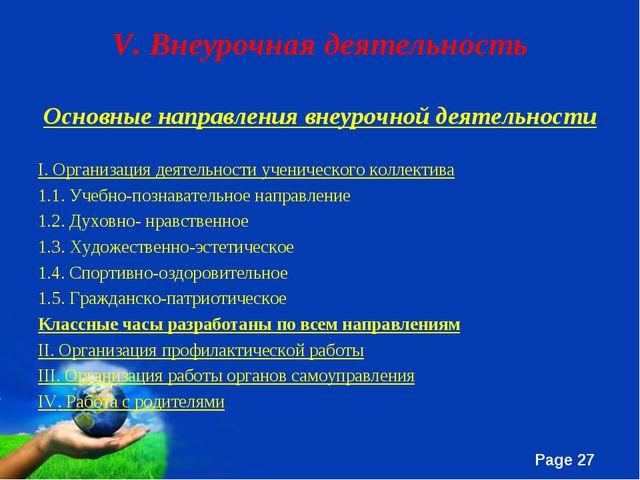 V. Внеурочная деятельность Основные направления внеурочной деятельности I. Ор...