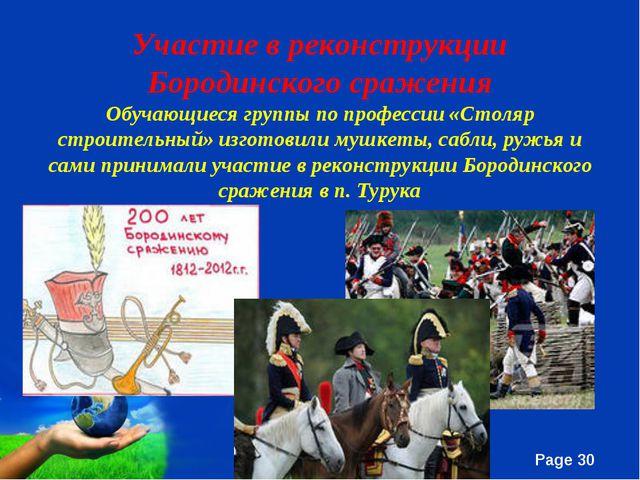 Участие в реконструкции Бородинского сражения Обучающиеся группы по профессии...