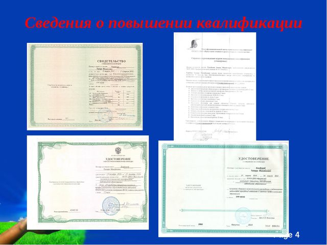 Сведения о повышении квалификации Free Powerpoint Templates Page *