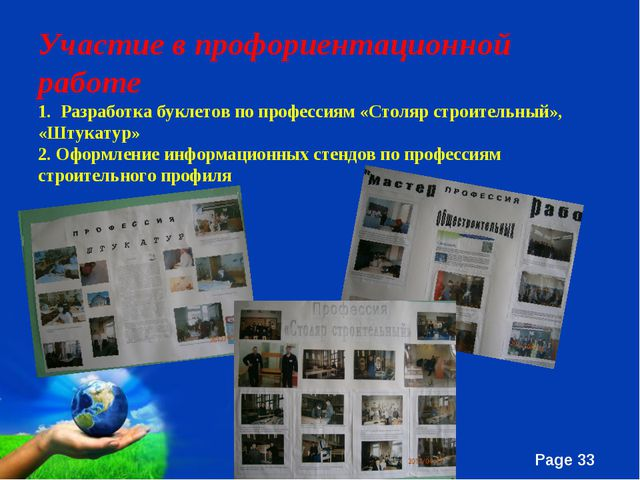 Участие в профориентационной работе 1. Разработка буклетов по профессиям «Сто...