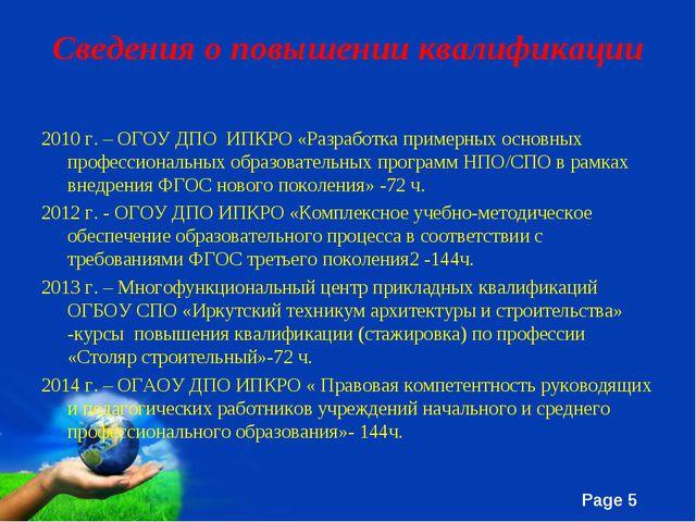 Сведения о повышении квалификации 2010 г. – ОГОУ ДПО ИПКРО «Разработка пример...