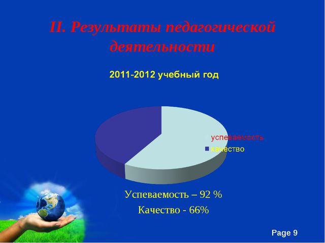 II. Результаты педагогической деятельности Успеваемость – 92 % Качество - 66%...