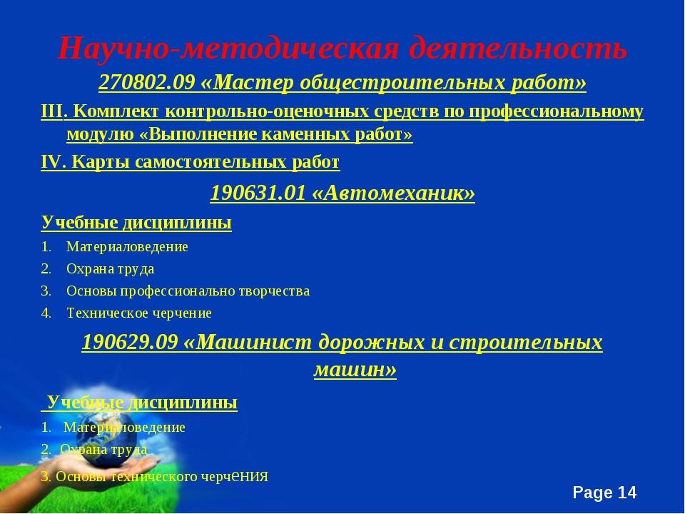 Научно-методическая деятельность 270802.09 «Мастер общестроительных работ» II...