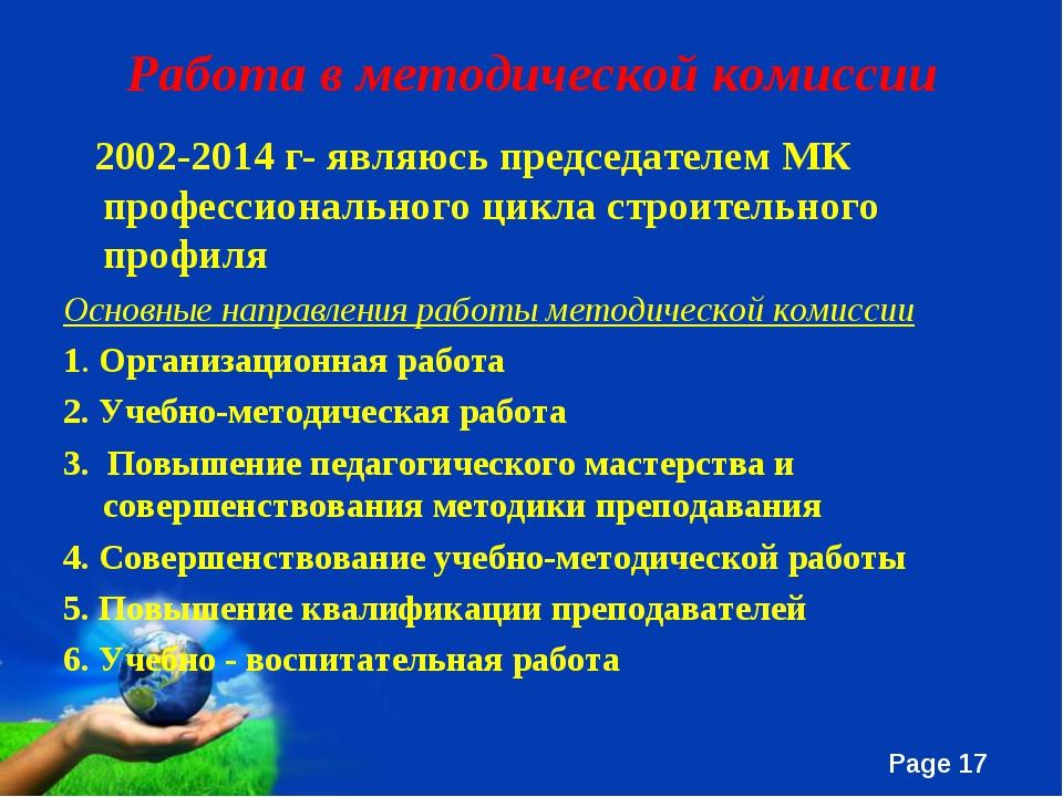 Работа в методической комиссии 2002-2014 г- являюсь председателем МК професси...