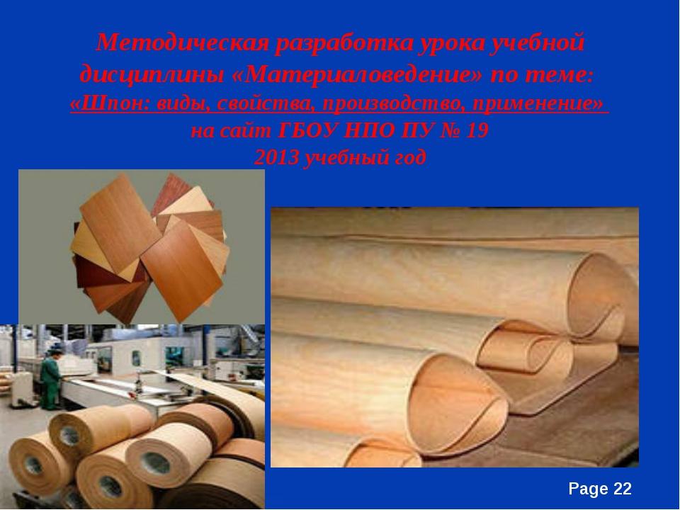 Методическая разработка урока учебной дисциплины «Материаловедение» по теме:...