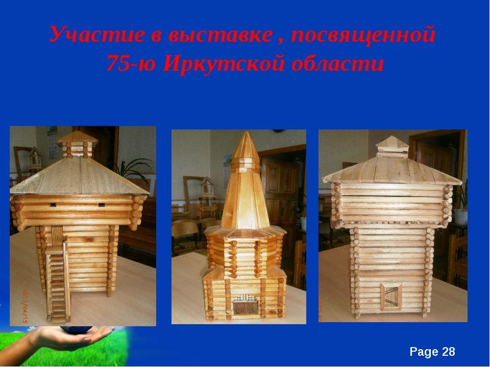 Участие в выставке , посвященной 75-ю Иркутской области Free Powerpoint Templ...