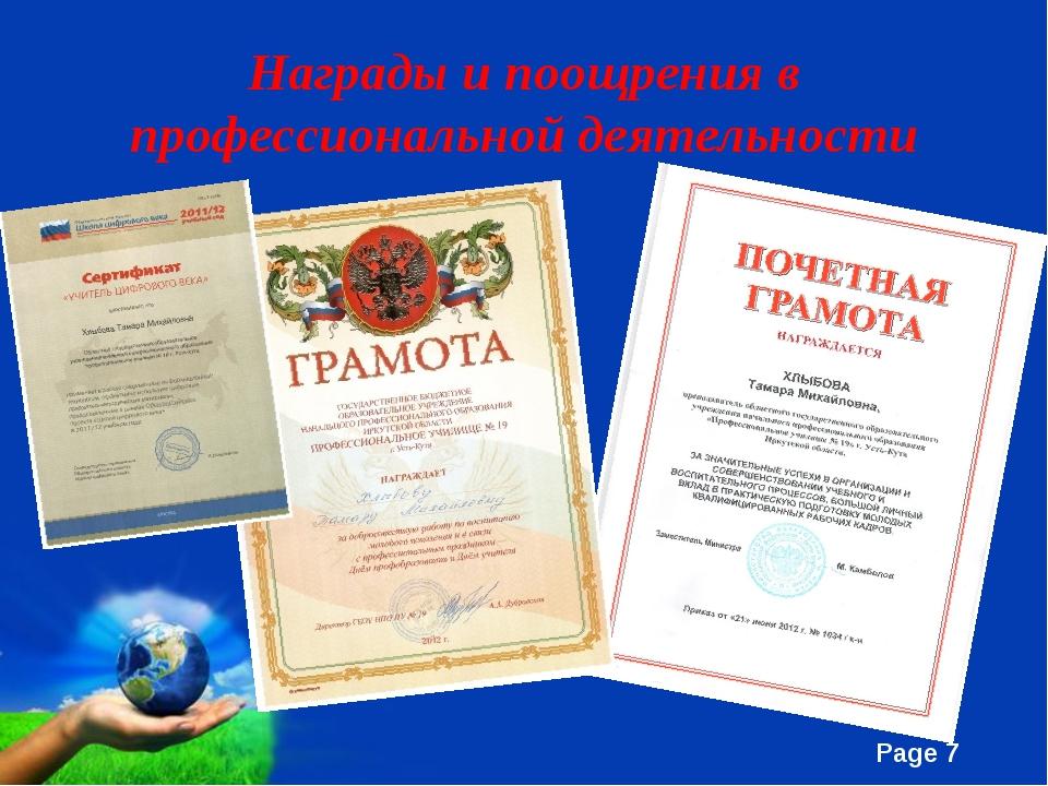 Награды и поощрения в профессиональной деятельности Free Powerpoint Templates...
